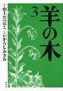 羊の木(3) (イブニングKC) [ いがらし みきお ]