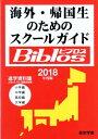 海外・帰国生のためのスクールガイドBiblos(2018年度度) 進学資料集 [ JOBAビブロス編
