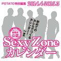 Sexy Zoneカレンダー 2014/4-2015/3