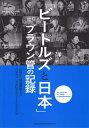 「ビートルズと日本」ブラウン管の記録 出演から関連番組まで 日本のテレビが伝えたビートル 大村亨