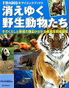 消えゆく野生動物たち そのくらしと絶滅の理由がわかる絶滅危惧種図鑑 (子供の科学・サイエンスブックス