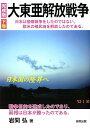 大東亜解放戦争(下巻)完成版 日本は侵略戦争をしたのではない。欧米の植民地を解放 日本国の隆昇へ [