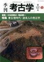 季刊考古学(第137号)