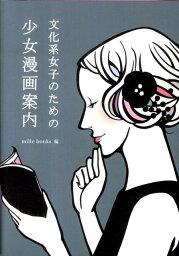 文化系女子のための<strong>少女漫画</strong>案内 [ mille books ]