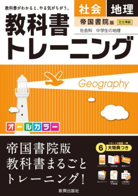 教科書トレーニング帝国書院版社会科中学生の地理