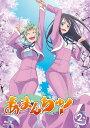 あまんちゅ! 第2巻 【Blu-ray】 [ 鈴木絵理 ]...