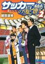サッカーの憂鬱〜裏方イレブン〜(2) (マンサンコミックス) [ 能田達規 ]