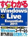 すぐわかるWindows Live Essentials 2011 Windows 7 Vista対応 [ 小野均 ]