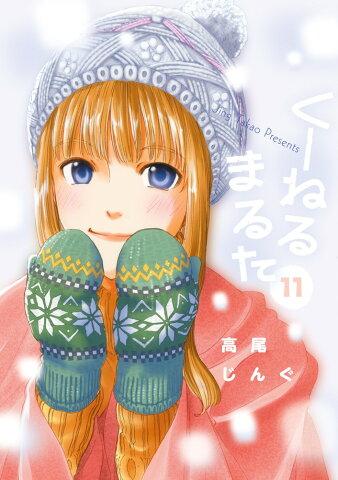くーねるまるた 11 (ビッグ コミックス〔スペシャル〕) [ 高尾 じんぐ ]