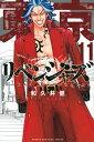 東京卍リベンジャーズ(11) (講談社コミックス) 和久井 健