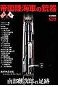 帝国陸海軍の銃器 (ホビージャパンmook)