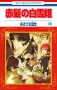 赤髪の白雪姫 16 (花とゆめコミックス) [ あきづき空太...