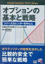 DVD>オプションの基本と戦略「リバースカレンダーを中心に」日経225先物オプシ [Wizard Seminar DVD Library] (<DVD>) [ 猪田義浩 ]