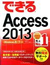 できるAccess 2013 Windows 8/7対応 [ 広野忠敏 ]