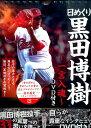 日めくり黒田博樹一言入魂(DVD付き) [ 黒田博樹 ]