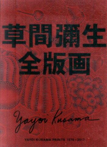 草間彌生全版画(1979-2017) [ 草間彌生 ]