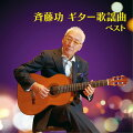 BEST SELECT LIBRARY 決定版::斉藤功 ギター歌謡曲 ベスト