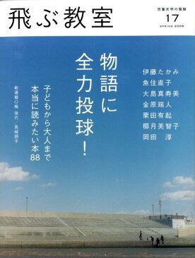 飛ぶ教室(第17号(2009年春)) 児童文学の冒険 物語に全力投球!