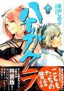 ハイガクラ 12巻 特装版 (ZEROSUMコミックス) [ 高山 しのぶ ]