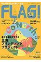 FLAG!(vol.05)
