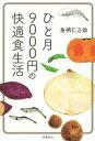 ひと月9000円の快適食生活文庫版 [ 魚柄仁之助 ]