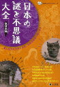【バーゲン本】日本の謎と不思議大全 東日本編 (ものしりミニシリーズ) [ ものしりミニシリーズ ]