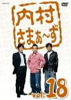 内村さまぁ〜ず vol.18 [ 内村光良 ]