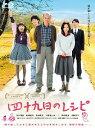 四十九日のレシピ【Blu-ray】 [ 永作博美 ]...