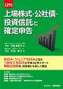 上場株式・公社債・投資信託と確定申告 平成29年版 [ 布施...