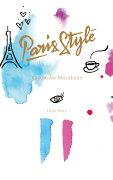 パリ・スタイル 大人のパリガイド