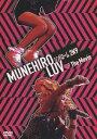 MUNEHIRO �V���h���[�� 2K9 LUV��The Movie [ MUNEHIRO ]