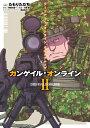 ソードアート・オンライン オルタナティブ ガンゲイル・オンラインII (電撃コミックスNEXT) [ たもり ただぢ ]