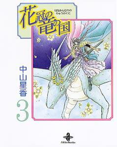 花冠の竜の国(3) (秋田文庫) [ 中山星香 ]