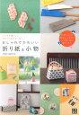 楽天楽天ブックスおしゃれでかわいい折り紙&小物 いつもの暮らしにカワイイをちょい足し [ studio origami ]