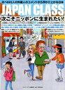 JAPAN CLASS次こそニッポンに生まれたい! [ 東邦出版株式会社 ]