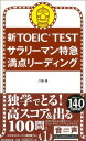 新TOEIC TESTサラリーマン特急満点リーディング [ 八島晶 ]