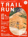 トレイルラン(2016 SUMMER) 特集:メジャーレース10完全攻略ガイド (別冊山と溪谷)