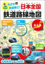日本全国鉄道路線地図 [ 地理情報開発 ]