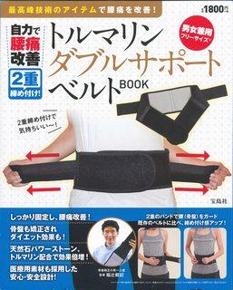トルマリンダブルサポートベルトbook 自力で腰痛改善2重締め付け! ([バラエティ]) [ 福辻鋭記 ]