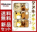 タヌキとキツネ 1-3巻セット [ アタモト ]