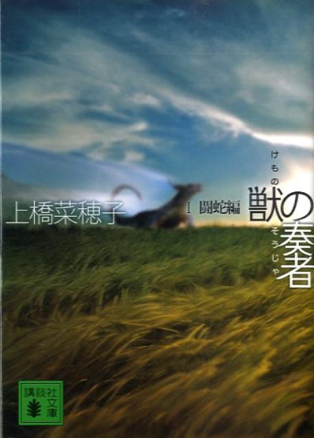 獣の奏者(1(闘蛇編))