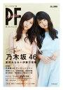 PF(2015 SUMMER) 乃木坂46星野みなみ+伊藤万理華 乃木坂46アンダーメンバー (アスペクトムック)
