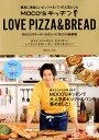 MOCO'SキッチンLOVE PIZZA&BREAD 最高に美味しいピッツァ&パンの人気レシピ (ぴあMOOK) [ 速水もこみち ]