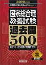 国家総合職 教養試験 過去問500 [2020年度版] [ 資格試験研究会 ]