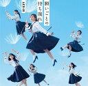 願いごとの持ち腐れ (通常盤 CD+DVD Type-B) [ AKB48