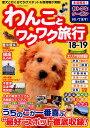 わんことワクワク旅行('18?'19) 愛犬と行くお出かけスポット&宿情報が満載! (COSMIC
