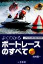 よくわかるボートレースのすべて新版 入門から舟券の狙い方まで (サンケイブックス) [ 檜村賢一 ]