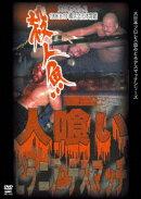 【予約】人喰いピラニア・デスマッチ 1996年8月19日 横浜文化体育館