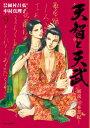 天智と天武ー新説 日本書紀ー(9) (ビッグコミックス) 中村真理子(漫画家)