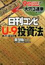 日刊コンピU-9投資法 [ ミツル ]